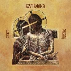 Batushka - Hospodi ++ GOLD 2-LP